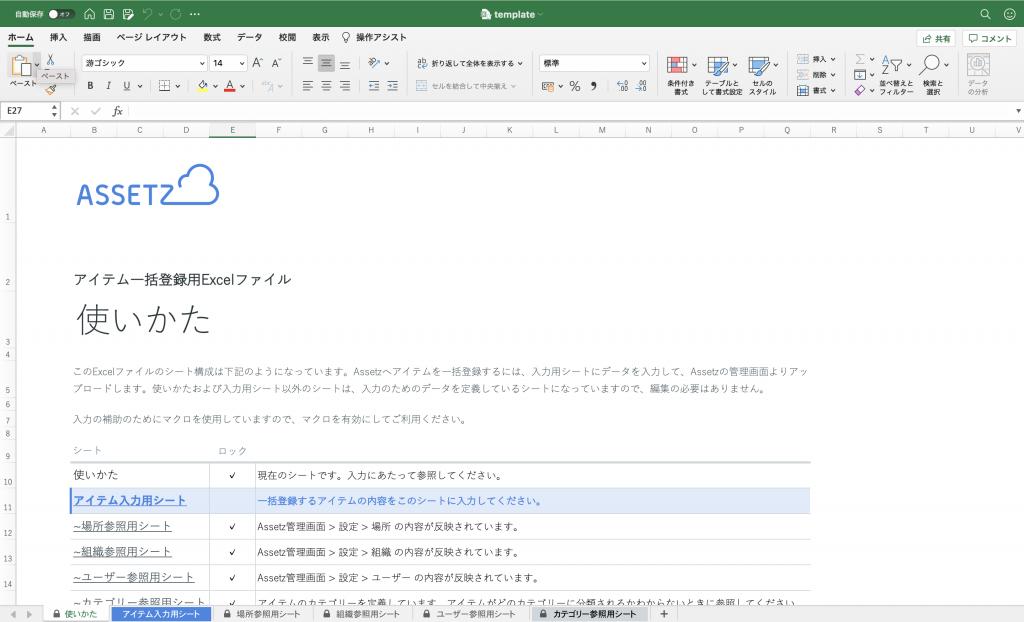 Excelフォーマットを開く